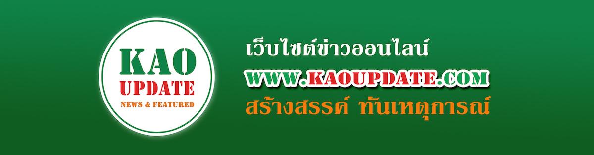 เว็บไซต์ข่าวออนไลน์  www.kaoupdate.com สร้างคุณค่าข่าวทุกมิติ